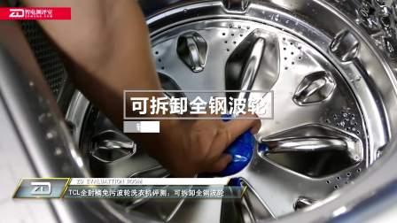 彻底杜绝机内污染 TCL全封桶免污式波轮洗衣机快速精简评测