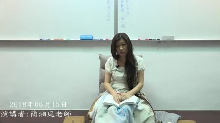 簡湘庭老師導讀賽斯資料『個人實相的本質』講座2018-06