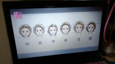 基础化妆脸型的认识