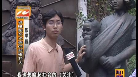 海口电视台20060918-雕塑展专题