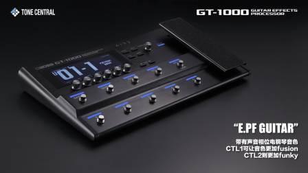 【GT-1000】BOSS TONE CEBTRAL 音色试听Vol.2