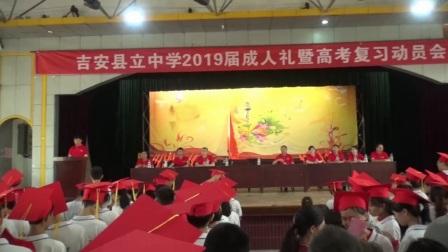 吉安县立中学2018年成人礼