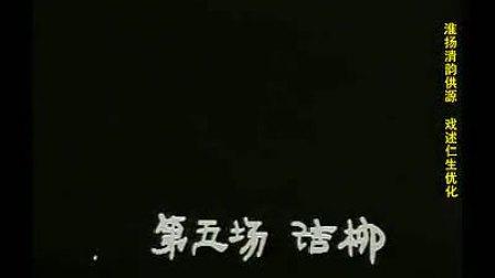 淮剧《团圆之后》全集