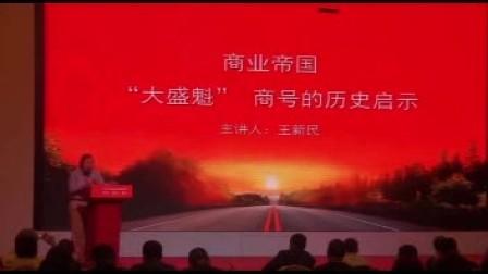 第十二届中国企业家文化论坛年会-大盛魁商号的历史启示——主讲王新民