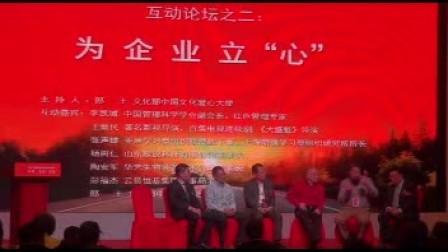 第十二届中国企业家文化论坛年会-互动论坛二:企业怎样立心(二)