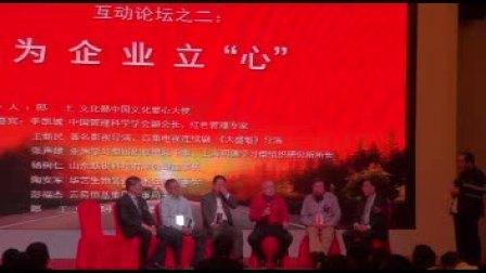 第十二届中国企业家文化论坛年会-互动论坛二:企业怎样立心(三)