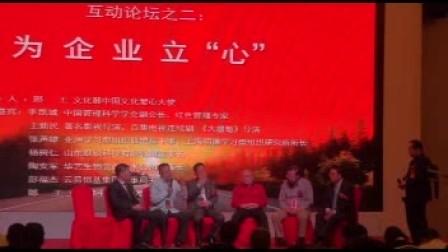 第十二届中国企业家文化论坛年会-互动论坛二:企业怎样立心(四)