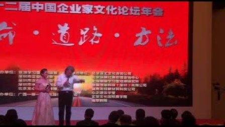 第十二届中国企业家文化论坛年会-互动论坛二:企业怎样立心(六)