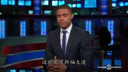 【中字】Trevor Noah首次登上每日秀:猜猜哪个是非洲