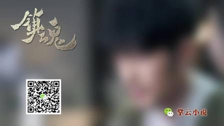 镇魂小说 第2集