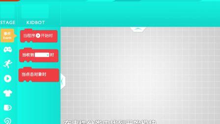 编程中国 儿童火种编程软件 程序模块指令介绍【013】广播并等待秒