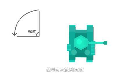 编程中国 儿童火种编程软件 程序模块指令介绍【015】旋转度数