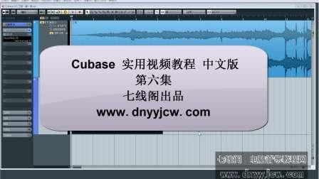 Cubase实用视频教程 中文版 6
