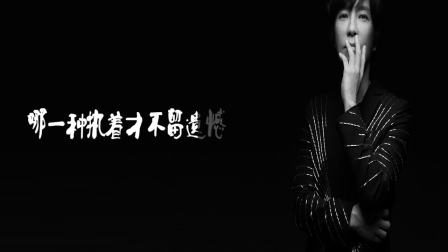 邰正宵《山水画》电影《霍家拳之威震山河》推广曲 歌词版 KALA  MV