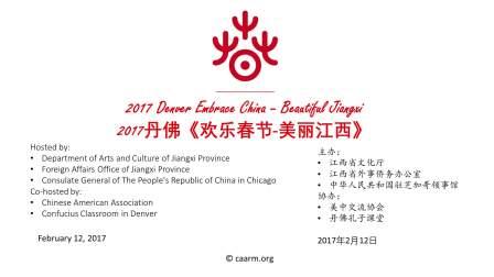 2017丹佛《欢乐春节-美丽江西》