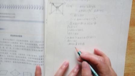 北师大版数学九年级上册第一章第三节《正方形的性质和判定》