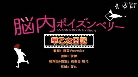 脳内ポイズンベリー 早乙女カメラ その3 中日字幕 (Yukibar)
