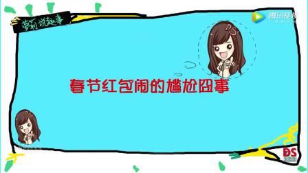 萝莉说趣事:囧!春节发红包遇到的那些尴尬事儿