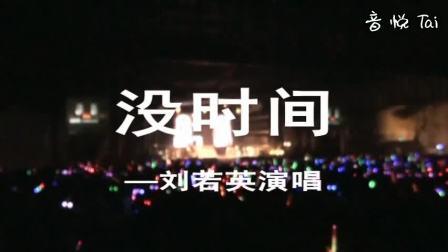 没时间 郑州演唱会 饭拍版