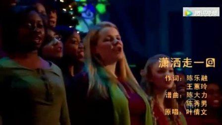 美国著名歌手翻唱《潇洒走一回》奥巴马台下听的情到深处不能自拔