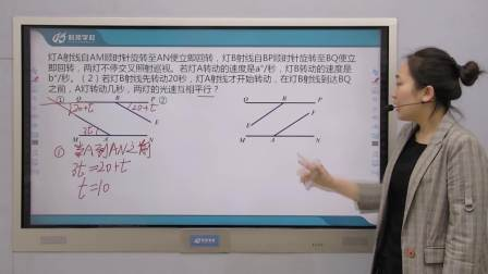 《平行线与动态问题》大连科苑学校1对1辅导