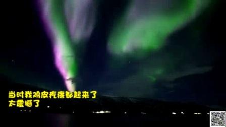 我在在北极圈内遇见百年难得一见的粉色极光截取了一段小视频