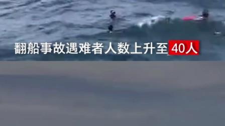 现场救援! 普吉岛沉船已遇难40人