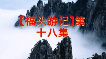 福头游记第十八集,坐邮轮去看越南的海上桂林、