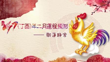 觀蓮靜舍2017(丁酉)年农历二月运程预测-調整版