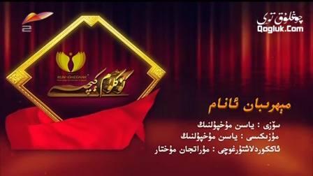 Mihriban Anam - Adila Abliz