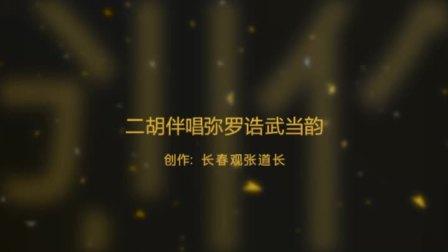 爱剪辑-二胡伴唱弥罗诰武当韵(带字幕)