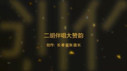 爱剪辑-二胡伴唱大赞韵(带字幕)