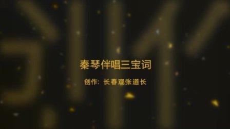 爱剪辑-秦琴伴唱三宝词(带字幕)
