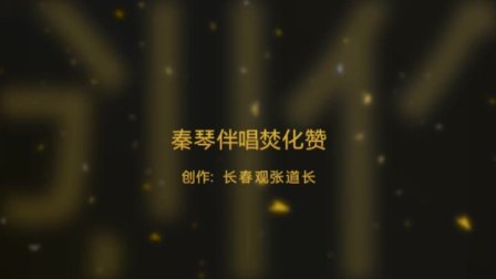爱剪辑-秦琴伴唱焚化赞(带字幕)