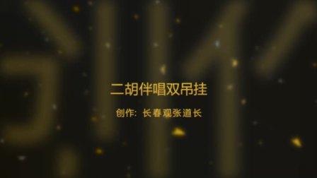 爱剪辑-二胡伴唱双吊挂(带字幕)