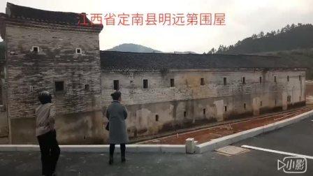 江西省定南县明远第围