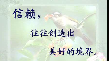 第二节《珍珠鸟》【虞大明】(小学语文名师课堂教学示范优质课)