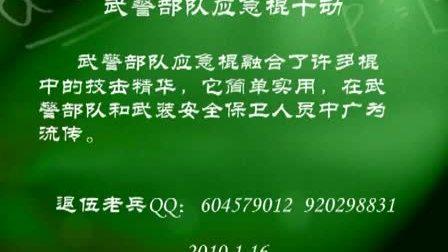 武警部队应急棍分解动作练习_标清