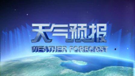 0310甘肃卫视晚间天气预报