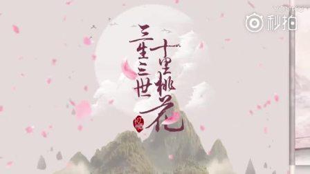 [秒拍视频]三生情缘,十里画卷。忆当时年华,谁点相思,谁种桃花。11210 天