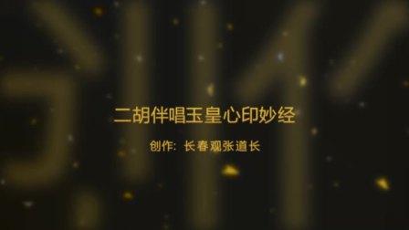 爱剪辑-二胡伴唱玉皇心印妙经(带字幕)