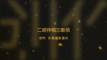 爱剪辑-二胡伴唱三皈依(带字幕)