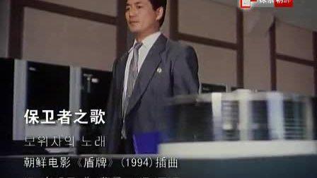 1)朝鲜电影歌曲 保卫者之歌(中文字幕)朝鲜反特片插曲