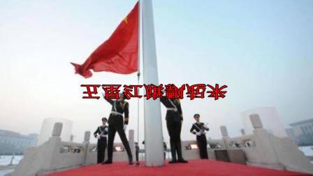 坤伦图片AV制作--五星红旗飘起来