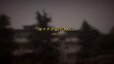 """再见""""锦江"""""""
