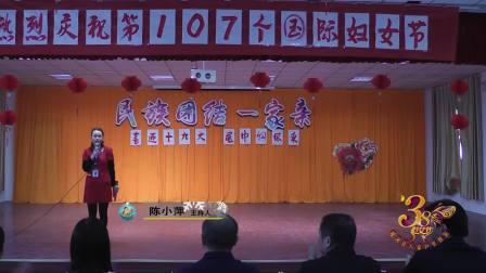 新疆博尔塔拉蒙古自治州精河县八家户农四队2017妇女节