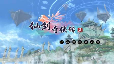 【仙剑奇侠传五DLC】小蛮篇 小仙女小蛮VS妖女毒影