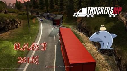 欧洲卡车模拟2:联机趣事(261)