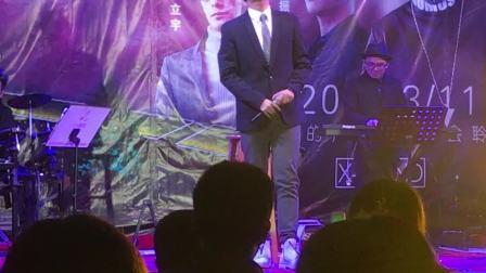 2016麦王争霸冠军李俊杰个人演唱会《樱花树下》