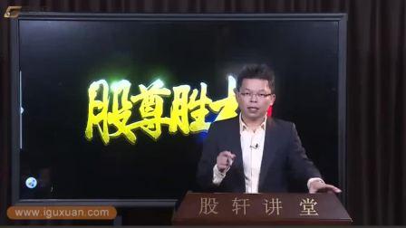 蔡宗园解盘——股尊胜术——致富形态学(三) 2016-10-26